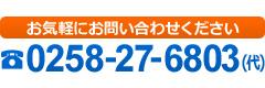 お問い合わせ:0258-27-6803